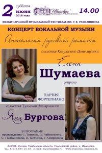 Концерт «Антология русского романса»: Елена Шумаева и Яна Бургова