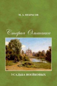 Новое издание: Некрасов М. А. Старая Ольшанка