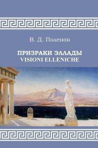 Новое издание: Поленов В. Д. Призраки Эллады