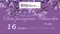 16 июня 2018 года День рождения Ивановки