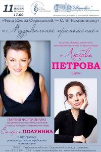 Концерт Любови ПЕТРОВОЙ (сопрано) в Ивановке