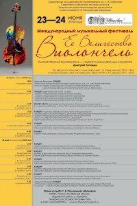 Международный фестиваль «Ее Величество Виолончель»