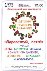 Детский праздник «Здравствуй, лето!»