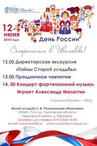 12 июня 2018 года — День России! Встречаемся в Ивановке!