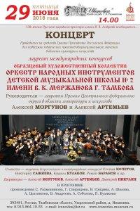 Концерт Оркестра народных инструментов под рук. А. Моргунова и А. Артемьева