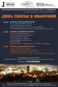 День Пензы в Ивановке