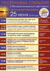 II Межрегиональный фестиваль «Театральное Прихопёрье» в Балашове