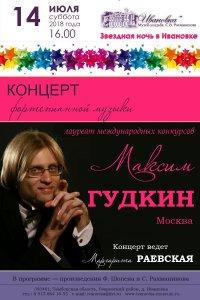 Концерт Максима Гудкина (фортепиано)
