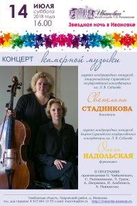 Концерт С. Стадниковой и О. Надольской