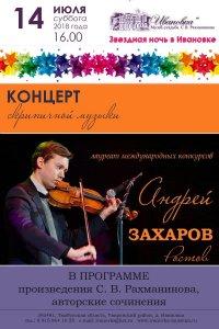 Концерт Андрея Захарова (скрипка)