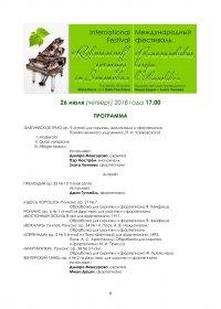 Программа Международного фестиваля «Рахманиновские вечера в Ивановке»