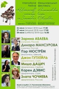 Международный фестиваль «Рахманиновские вечера в Ивановке». Афиша