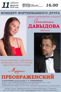 Концерт фортепианного дуэта Михаила Преображенского и Анастасии Давыдовой