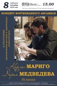 Концерт фортепианного ансамбля Карлеса Мариго (Испания) и Дарьи Медведевой (Испания)