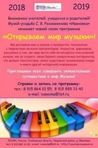 Новый сезон программы «Открываем мир музыки»!