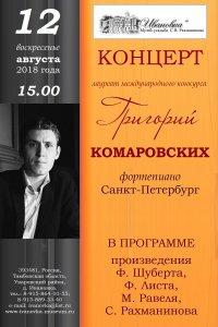 Концерт Григория Комаровских (фортепиано, Санкт-Петербург)