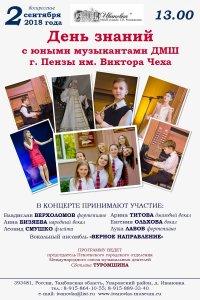 День знаний с юными музыкантами ДМШ г. Пензы им. Виктора Чеха