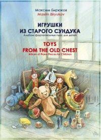 Новое издание: БирюковМ.Е. Игрушки из старого сундука