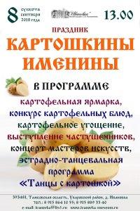 «Картошкины именины»