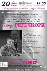 Концерт Сандро Гегечкори (фортепиано, Грузия)