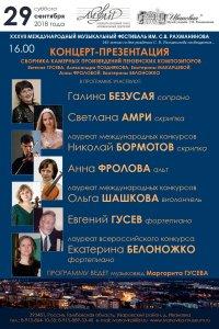 Концерт-презентация сборника «Камерные произведения пензенских композиторов»