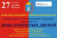 27 сентября — День образования Тамбовской области