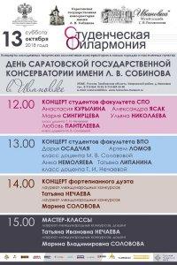 День Саратовской консерваториив Ивановке
