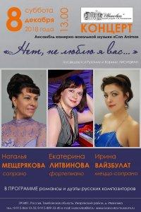 Концерт ансамбля «Con Anima»