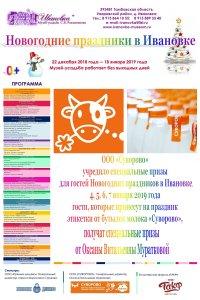 Призы для гостей Новогодних праздников от «Суворово»