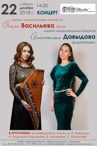 Концерт Ольги Васильевой (гусли) и Анастасии Давыдовой (фортепиано)