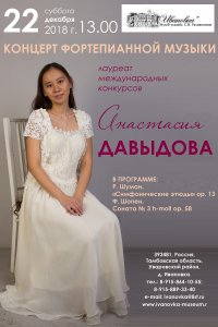 Концерт Анастасии Давыдовой (фортепиано)