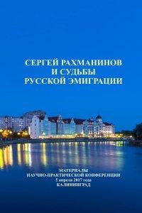 Новое издание: Сергей Рахманинов и судьбы русской эмиграции