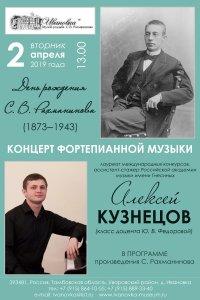 Концерт ко дню рождения Рахманинова