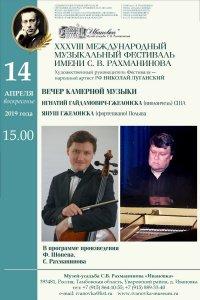 Концерт камерной музыки: Игнаций Гайдамович и Януш Гржелонзка