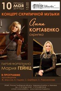 Концерт Анны Кортавенко (скрипка)