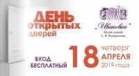 18 апреля 2019 года в Музее-усадьбе С. В. Рахманинова «Ивановка» пройдет День открытых дверей!