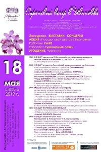 Сиреневый вечер в Ивановке 18 мая 2019 года