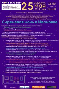 Сиреневая ночь в Ивановке 25 мая 2019 года