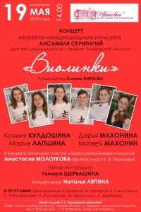 Концерт ансамбля скрипачей «Виолинки»