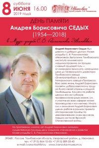 День памяти Андрея Борисовича Седых в Ивановке