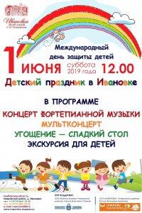 1 июня  Детский праздник в Ивановке