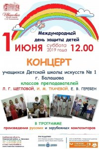 Концерт учащихся ДШИ №1 г.Балашова