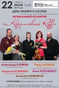 День памяти и скорби в Ивановке