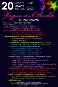 Звездная ночь в Ивановке