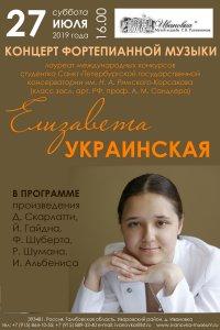 Концерт Елизаветы Украинской (фортепиано)