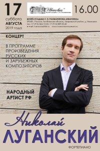 Концерт Николая Луганского в Ивановке