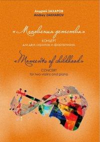 Новое издание: А. Захаров. Мгновения детства. Концерт