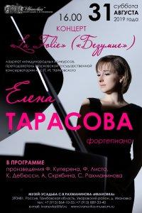 Концерт Елены Тарасовой (фортепиано, Москва)