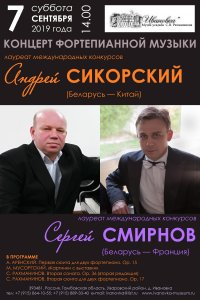 Концерт Андрея Сикорского и Сергея Смирнова