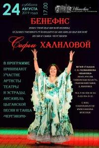 Бенефис Софьи Халиловой в Ивановке